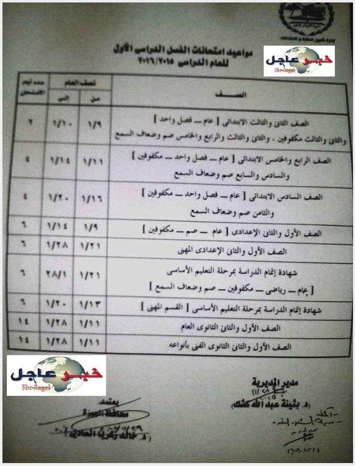 ننشر مواعيد امتحانات الفصل الدراسى الاول لعام 2015 / 2016 بمحافظة الجيزة