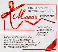 marascollections
