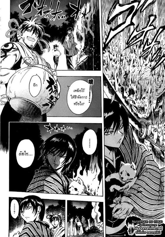 อ่านการ์ตูน Nurarihyon no Mago 200 [TH] ภาพที่ 6