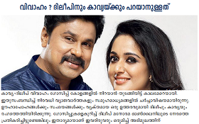Marriage? Dileep & Kavya interview