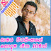 Chamara Weerasinghe Sinhala Mp3 Songs