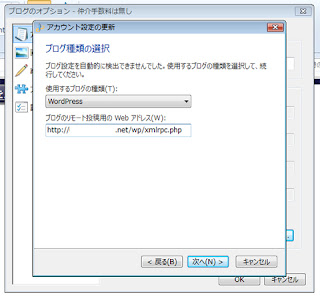 プロバイダーとWord PressとWindows Live Write