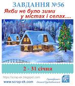 Якби не було зими у містах і селах... Завдання січня