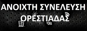 ΑΝΟΙΧΤΗ ΣΥΝΕΛΕΥΣΗ ΟΡΕΣΤΙΑΔΑΣ