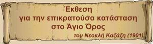 ΕΠΙΚΑΙΡΗ, 120 ΧΡΟΝΙΑ ΜΕΤΑ…