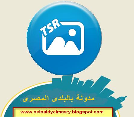 حمل احدث اصدار من برنامج وضع الشعارات والعلامات المائيه على الصور TSR Watermark Image Software 3.4.2.9