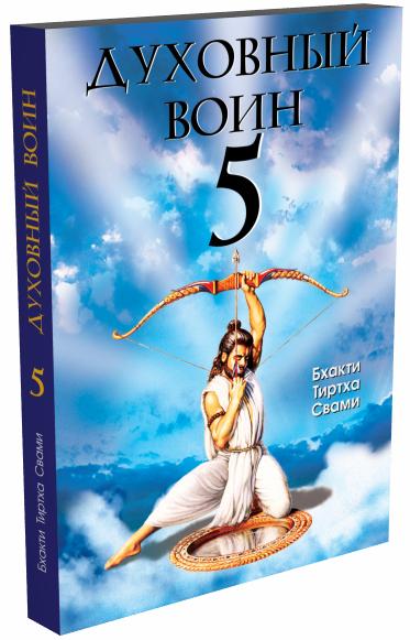 Бхакти Тиртха Свами. Духовный воин 5. Как сделать ум вашим лучшим другом