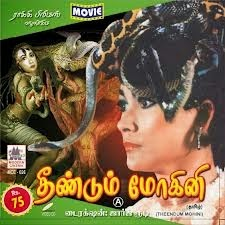 Theendm Mohini Tamil Movie Watch Online