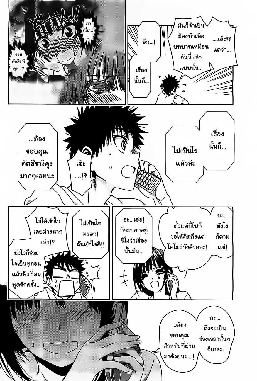อ่านการ์ตูน Koisome Momiji 18 ภาพที่ 17