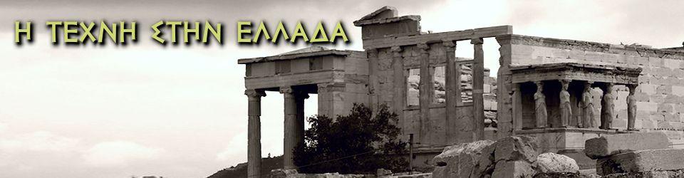 Η τέχνη στην Ελλάδα