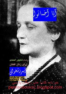 آمرزشخوانی - آنا آخماتوا ، شاپور احمدی