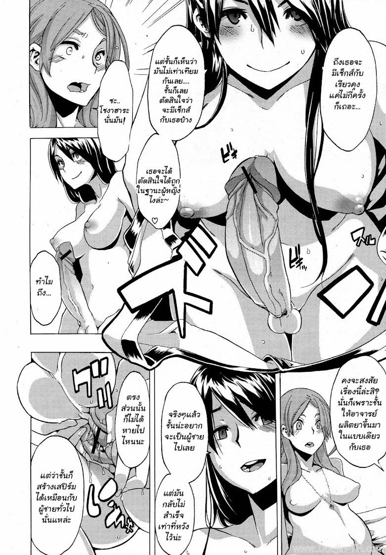 เพื่อนชายกลายเป็นสาว 4 - หน้า 26