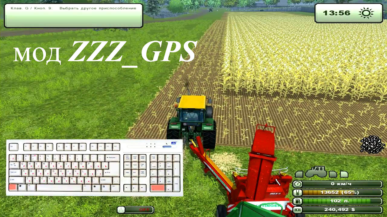 инструкция farming simulator 2013 скачать мод gps