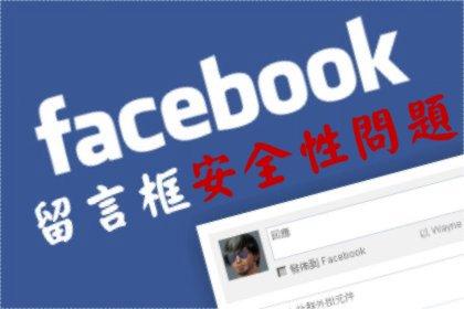 我如何進入痞客邦Facebook留言框管理介面 並成為管理員__FB AppID 的安全漏洞