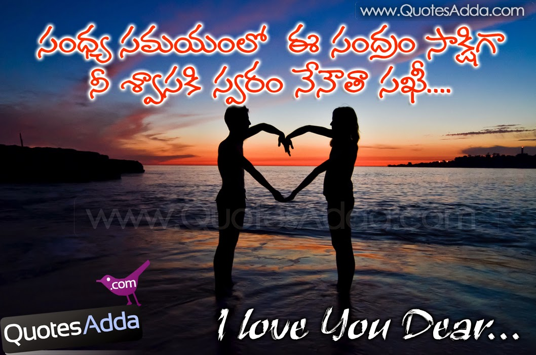 I Love Quotes In Telugu : Telugu I Love You Quotations QuotesAdda.com Telugu Quotes Tamil ...