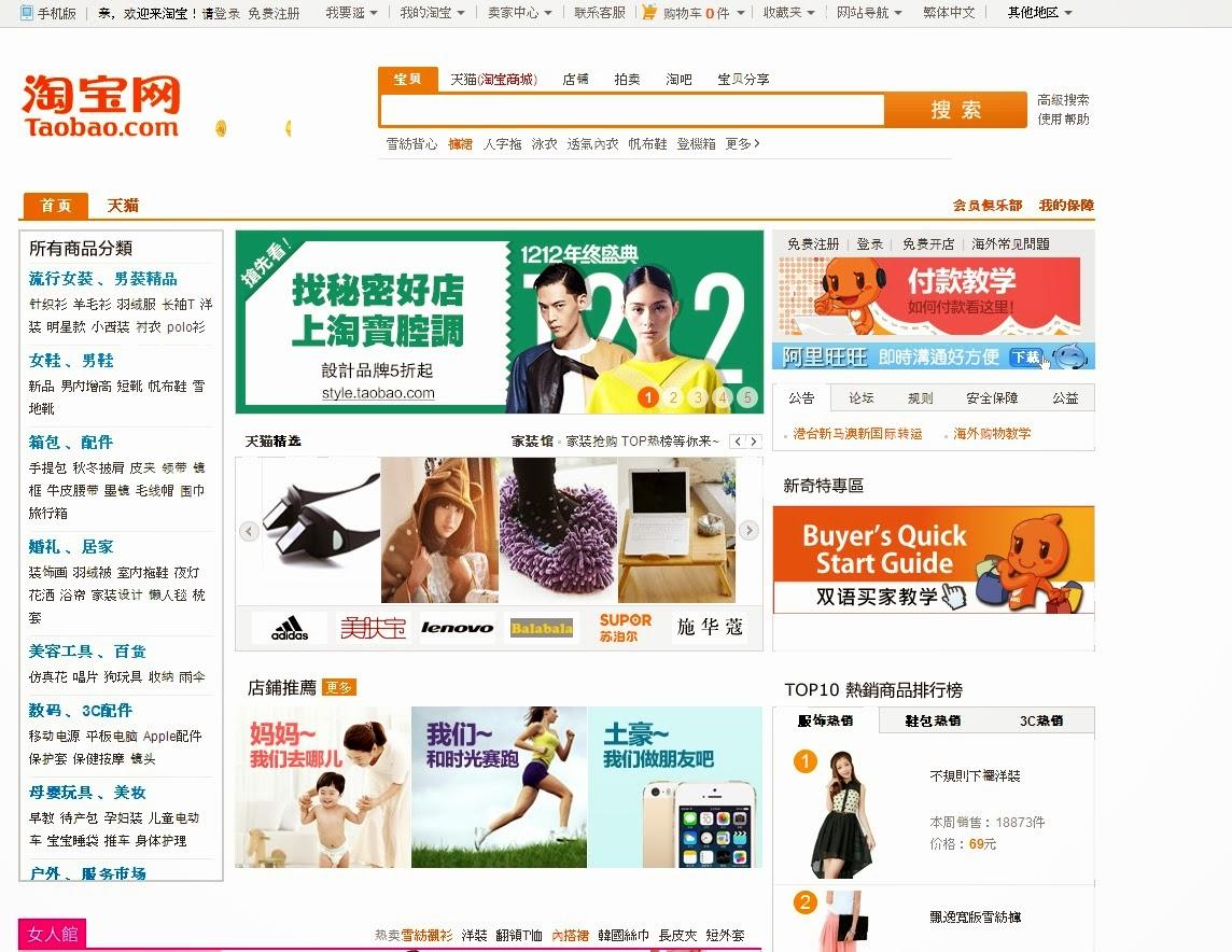 how to change language on taobao