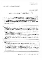 当時の、江戸川区教育員会の「補食廃止通知」