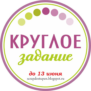 """""""Круглое"""" задание до 13/06"""