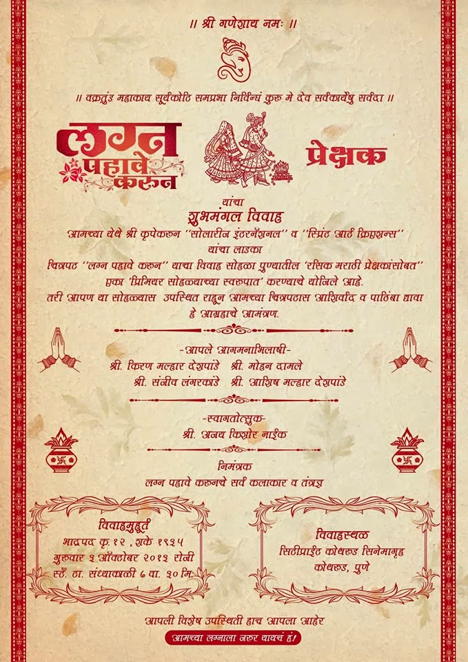 Marriage Reception Invitation Wordings In Marathi ~ Yaseen For .,  Invitations