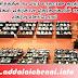 பாராளுமன்றத்தில் 94 பேர் சாதாரண தரத்தில் சித்தி பெறாதவர்கள் எதிர்கால தேர்தல்களில் படித்தவர்களை தெரிவு செய்வோம்