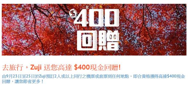 Zuji 【現金回贈】優惠,訂機票或套票,2人或以上最多可獲$400現金回贈,優惠至9月25日。