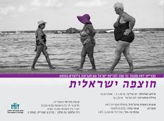 חוצפה ישראלית  תערוכה קבוצתית בHIT