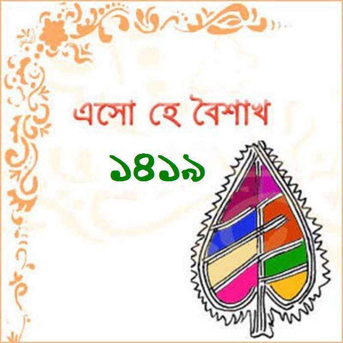 bangla new year greeting card