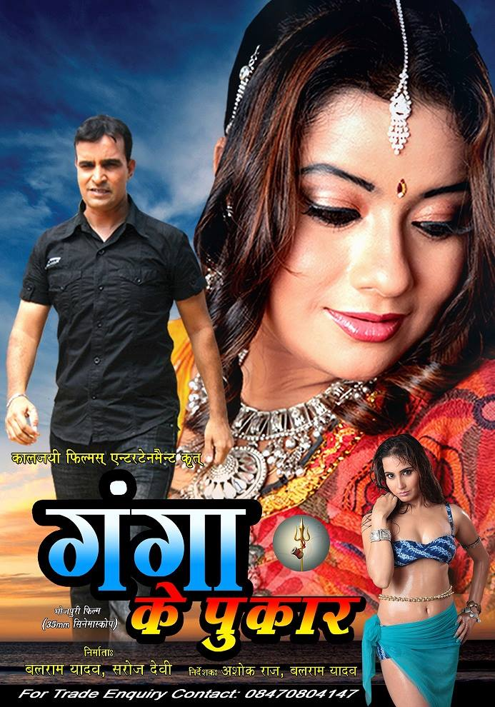 First look Poster Of Bhojpuri Movie Ganga ke Pukar  Feat Arvind Akela 'Kallu', Nisha Dubey Latest movie wallpaper, Photos