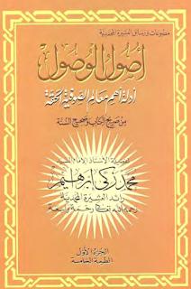 أصول الوصول أدلة أهم معالم الصوفية الحقة من صريح الكتاب وصحيح السنة - محمد زكي إبراهيم