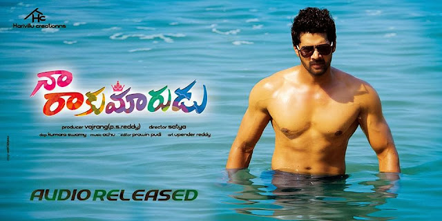 Na Rakumarudu Telugu Movie Wallpapers