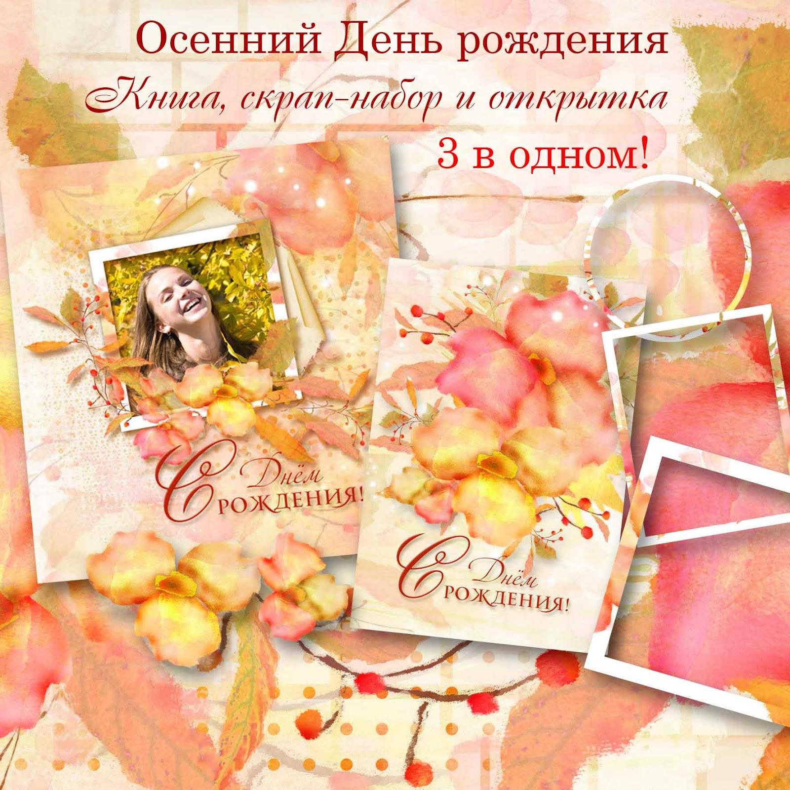 Осенние день рождения поздравления