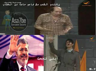 اللشات اساحبى على لقاء مرسى 2013 - صور فيس مضحكة عن لقاء الرئيس مرسى