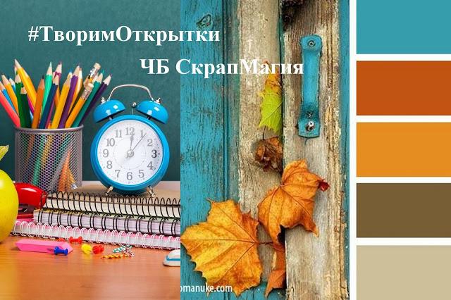 #ТворимОткрытки 20/10
