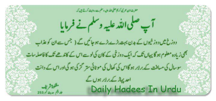 Daily Hadith in Urdu, Hadith of the day, Muslim ...