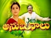 Anubandhalu Serial Online