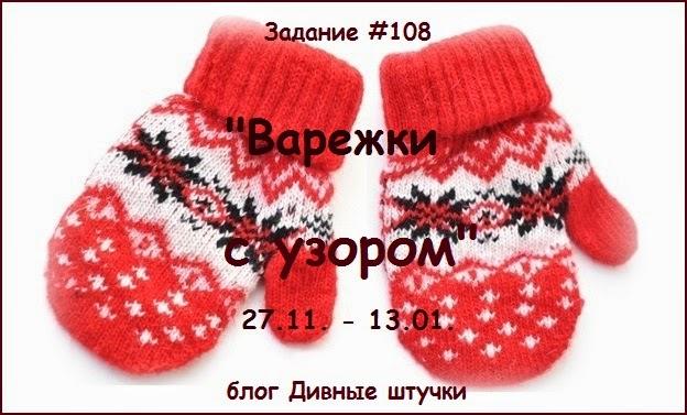 http://divnyeshtuchki.blogspot.ru/2014/11/108.html