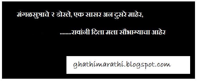 marathi ukhane for women girls female navari4