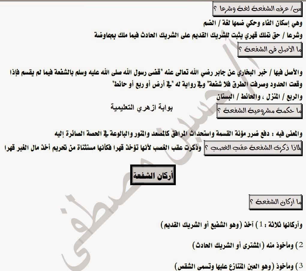 مذكرة فقه شافعى ترم ثان  2 ثانوي