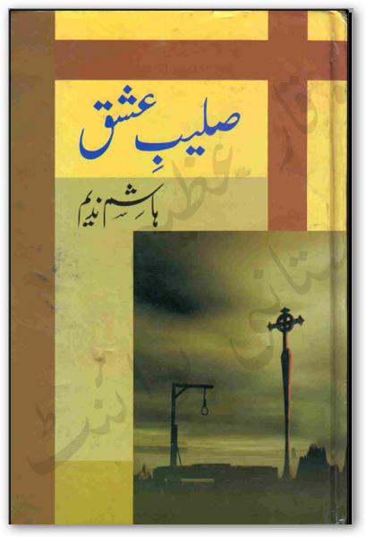 Saleeb e Ishq Hashim Nadeem