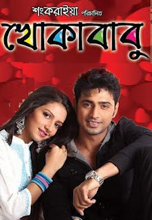 Khokababu (2012) - Dev, Subhasree Ganguly, Ferdous, Laboni Sarkar, Tathoi Deb, Biswajit Chakraborty, Locket Chatterjee, Ashish Vidyarthi, Biplab Chattopadhyay, Subhasish Mukherjee