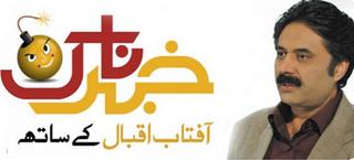 Khabar Naak Geo News Eid Special Episode