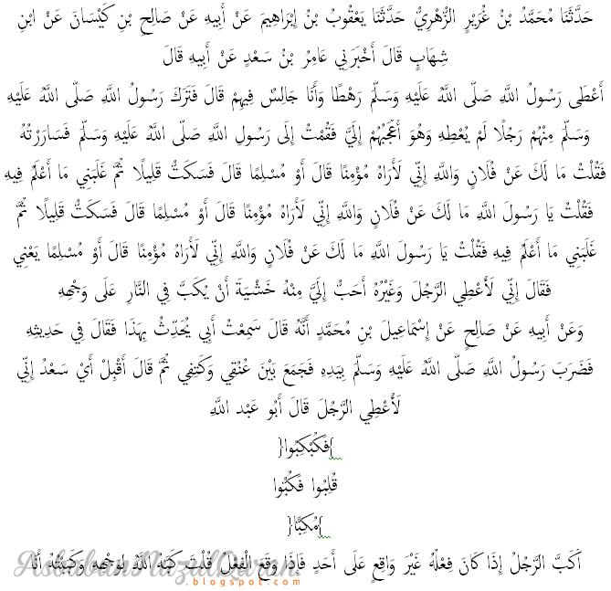 quran surat asy syu'ara ayat 94