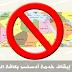 خبر مفجع : إيقاف خدمة أدسنس بكافة الدول العربية