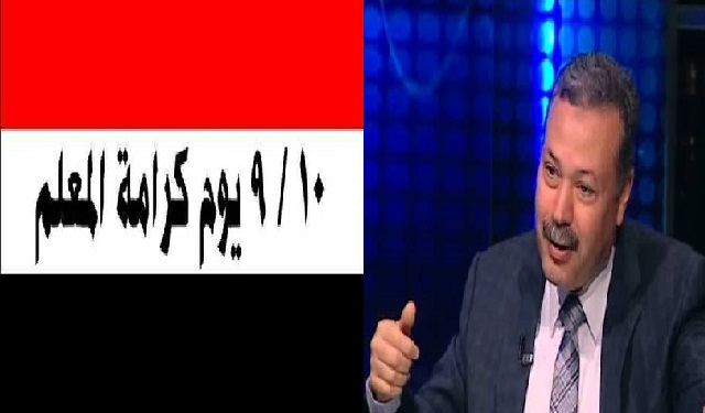إنقسام المعلمين بين لقاء الوزير 6 / 9 وتظاهرة المعلمين 10 / 9 - هل هذا فى صالح المعلم ؟