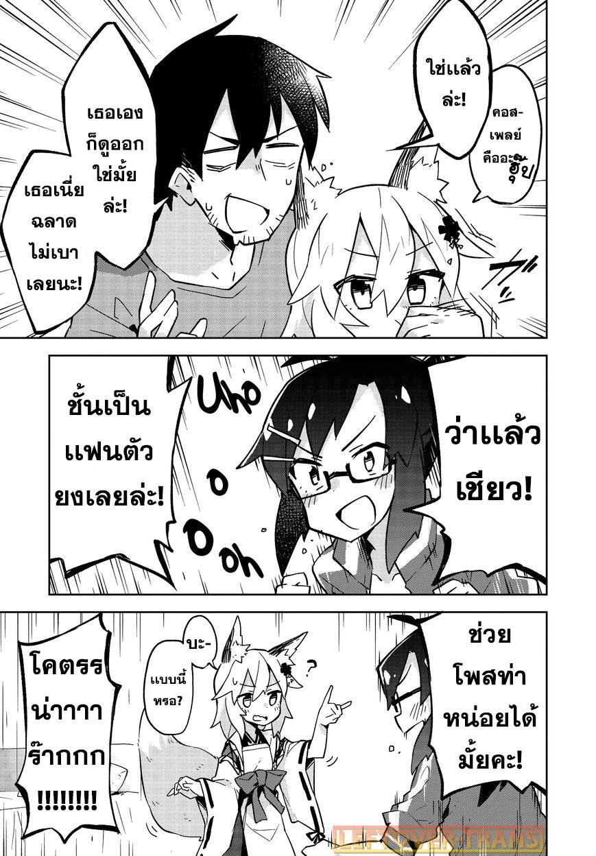 Sewayaki Kitsune no Senko-san ตอนที่ 3 TH แปลไทย