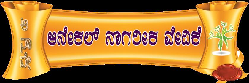 ಆನೇಕಲ್ ನಾಗರೀಕ ವೇದಿಕೆ