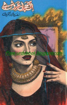 Ek Chiragh Roshan Hay Novel
