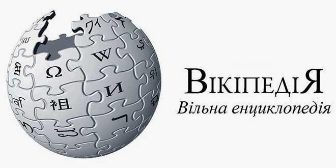 http://uk.wikipedia.org/wiki/%D0%94%D0%BE%D1%80%D0%BE%D0%B3%D0%B0_%D0%BD%D0%B0_%D0%97%D0%B0%D1%85%D1%96%D0%B4