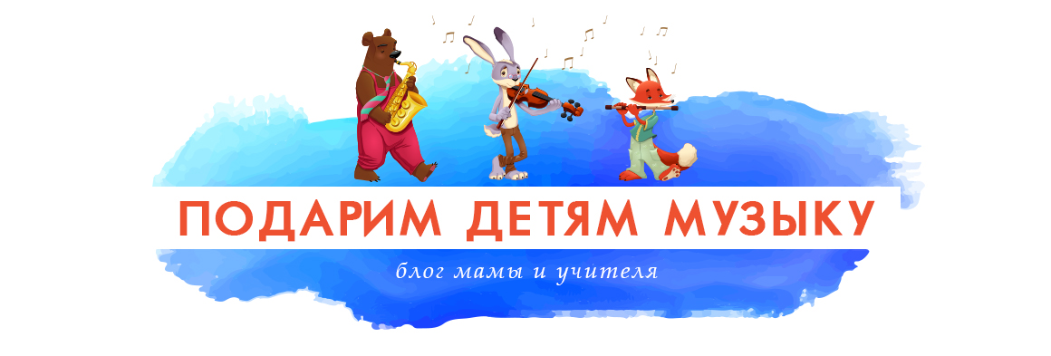 Подарим детям музыку
