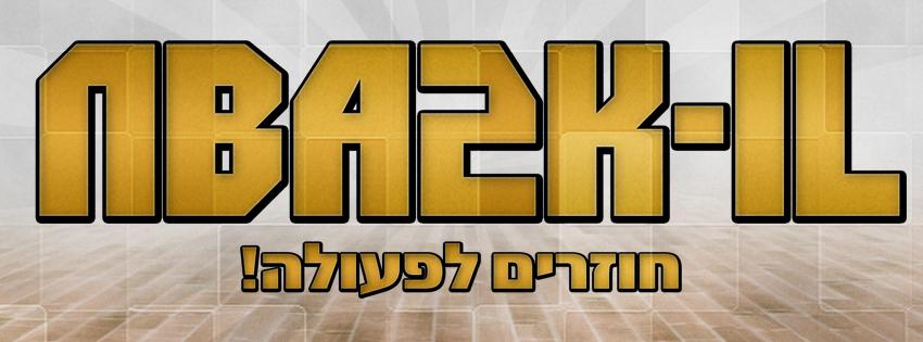 NBA2K-IL - חוזרים לפעולה!